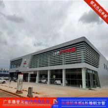 广汽丰田广州长和店展厅外墙银灰色铝单板_幕墙型材铝方管