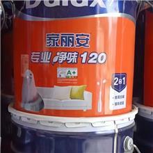 多乐士净味120家丽安专业二合一2合1油漆涂料A8666
