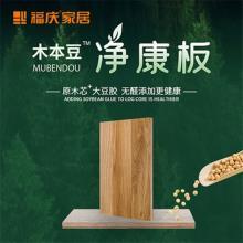 福庆板材 木本豆净康板 无醛添加级
