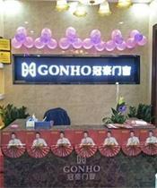 热烈庆祝湖南郴州冠豪门窗旗舰店盛大开业!双十一,优惠享不停!