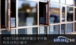 【测评】龙卷风克星――卡帝门窗台风终结者-预热版来袭