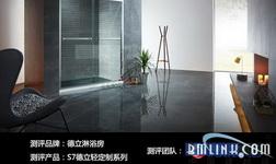 【测评】德立S7轻定制系列:静音淋浴房 美学轻生活