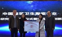 中国建筑卫生陶瓷行业瓷抛砖研究中心落户诺贝尔瓷砖