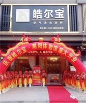 热烈庆祝粤东皓尔宝潮阳体验馆盛大开业,当天成交20多单!