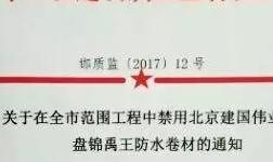 辽宁盘锦禹王防水卷材被河北邯郸禁用
