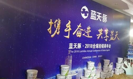 大品牌 大格局 大未来 | 蓝天豚举办全球经销商年会,千商并进挥师2018!