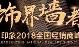 """精彩回顾 �""""饰界墙者""""丽尚印象2018年全国经销商峰会圆满落幕!"""