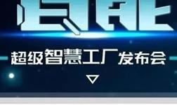 """三峰木门""""智能+超级智慧工厂发布会""""与您相约北京新国展!"""
