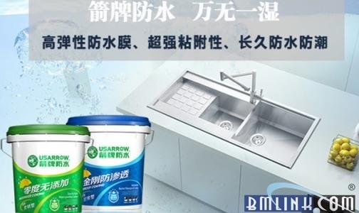 箭牌防水︱健康环保防水涂料,为您打造清爽空间