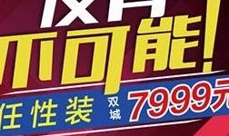 北京业主有福了:北京司米橱柜联合索菲亚疯狂让利