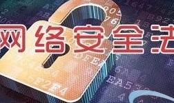 关于中国建材网落实《中华人民共和国网络安全法》公告