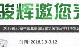 第26届北京建博会 骏辉硅藻泥品质领航 聚焦未来
