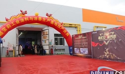 嘉宝莉新生产基地建成投产,工业涂料和油墨发展再上高潮