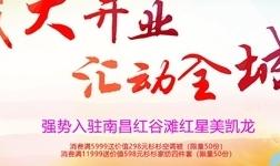雅阁淋浴房南昌红星旗舰店月底即将开业
