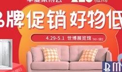 雅阁淋浴房受邀参加2018上海华夏家博会