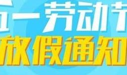 中国建材网五一放假通知