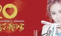香港嫩模始祖傅颖将出席ITTO意特陶陶瓷520活动