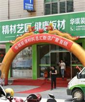 喜讯:中国板材十大品牌精材艺匠五月再续精彩—涵江店盛大开业!