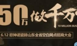 加盟陶瓷品牌,必选行业与顾客推荐的欧神诺