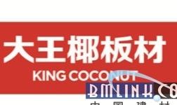 榜单上有您吗?2018中国建材网推荐品牌――板材系列