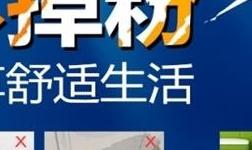 """装修污染都是涂料惹的祸 楼安贝贝壳粉说这个""""锅""""它不背"""