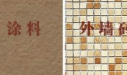 涂料与外墙砖的特性差异及优劣势对比