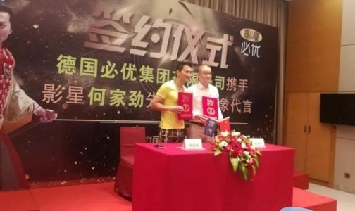 必优集团形象代言人升级正式签约香港影视明星何家劲