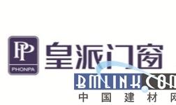 榜单上有您吗?2018中国建材网推荐品牌――铝合金门窗系列