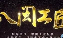 《八闽工匠》皓尔宝:十年匠心 掀起涂料革命
