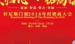 万众归心·拓局谋远丨2018轩尼斯门窗经销商大会即将召开