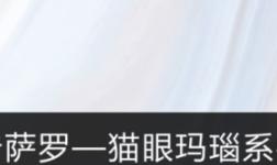 【测评】卡萨罗系列――欧神诺猫眼玛瑙瓷砖