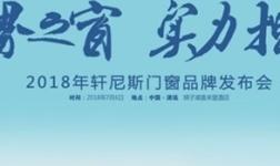世界之窗·实力担当|轩尼斯门窗2018品牌发布会即将召开!