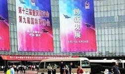 安美利特邀您来观展!十三届重庆高交会今日盛大召开