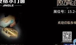 安格尔门窗|中国(广州)建博会,与您相约,共享财富之宴