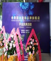 喜讯:合胜防水江西定南品牌旗舰店隆重开业