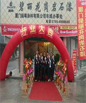 热烈庆祝碧丽江西丰城办事处开业