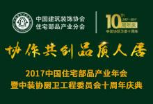 2017中国住宅部品产业年会