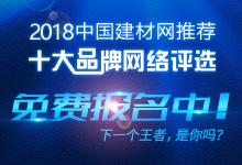 """2018中国建材网推荐""""伟德国际亚洲官网""""网络评选"""