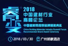2018中国建材行业高峰论坛