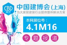 2018中国国际建筑贸易博览会(上海建博会)