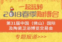 第31届中国(佛山)国际及陶瓷卫浴博览交易会