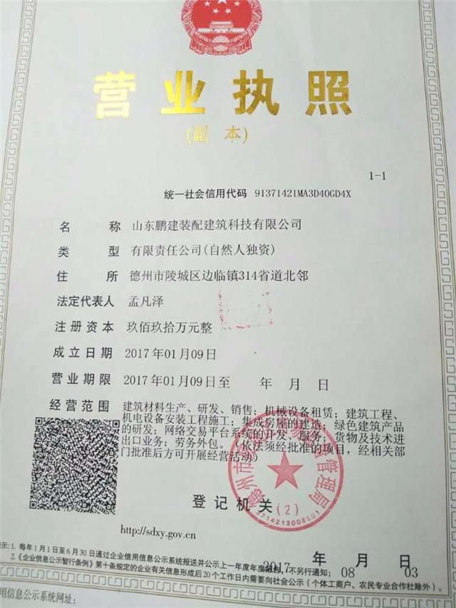 山东鹏建装配建筑科技有限公司