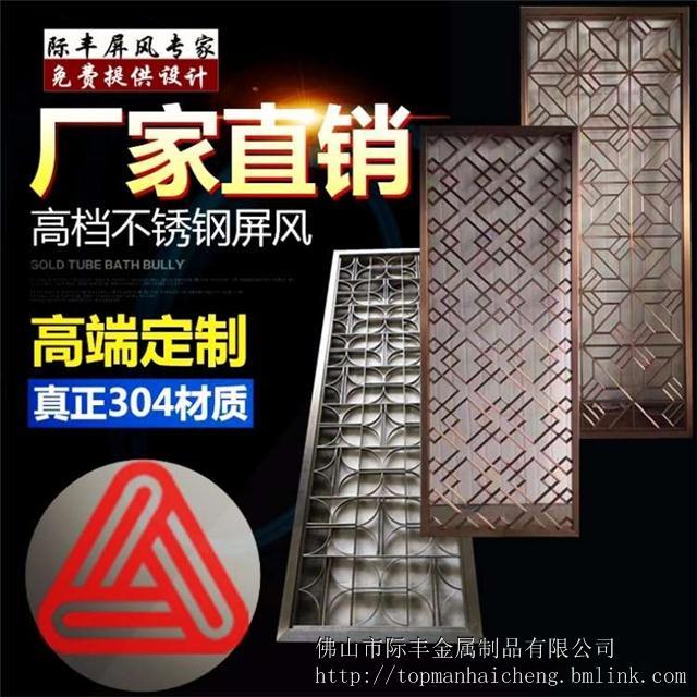 屏风制品厂批发北京不锈钢屏风,餐厅隔断,不锈钢中式花格!