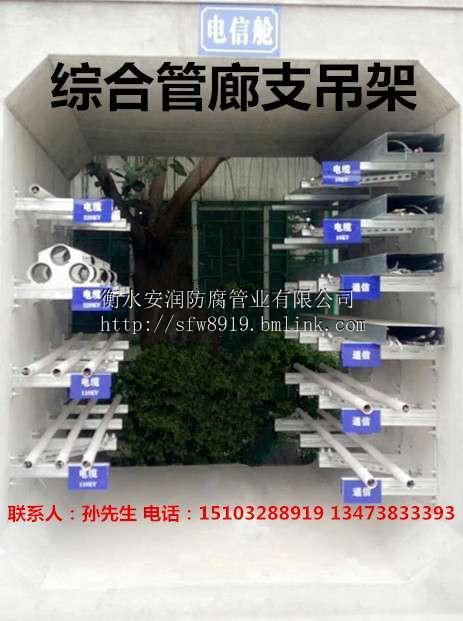城市地下综合管廊抗震支架