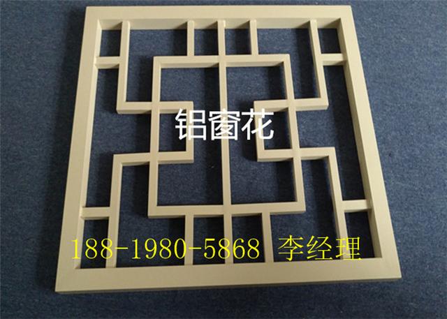 木纹铝合金窗花江西省 石城县商业街道改造装饰仿古铝窗花