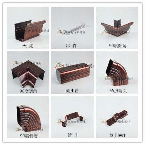 美迪豪铝合金天沟雨水管 彩铝排水系统  排水系统配件图片价格