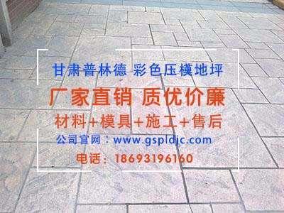 青海艺术压模地坪优质材料量大优惠