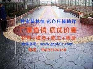 陕西压模地坪公司产品质量好专业质保十五年
