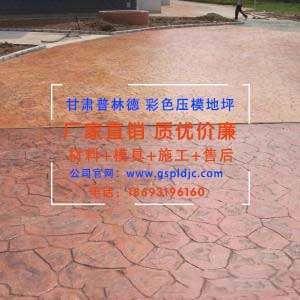 青海压模地坪公司正规厂家多年生产经验