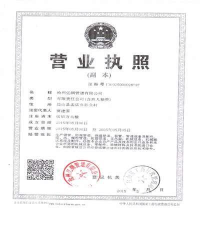 沧州亿钢钢管销售有限公司
